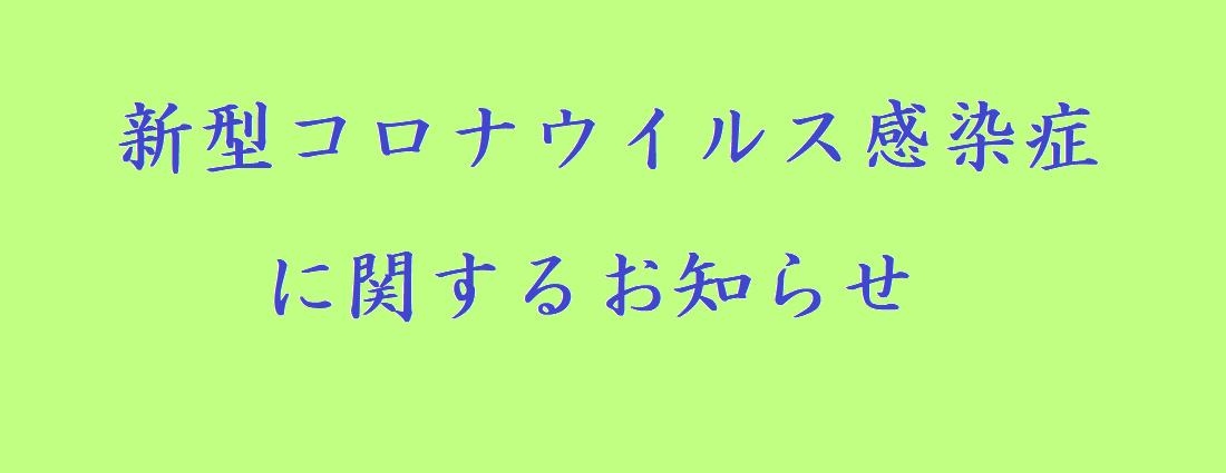 情報 休校 佐賀 県 COVID