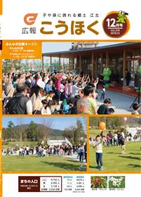 広報こうほく12月号表紙