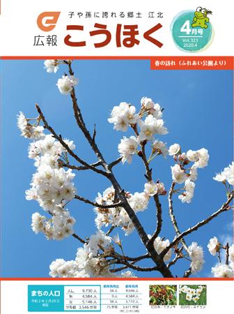 広報こうほく4月号表紙