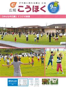 広報こうほく9月号表紙