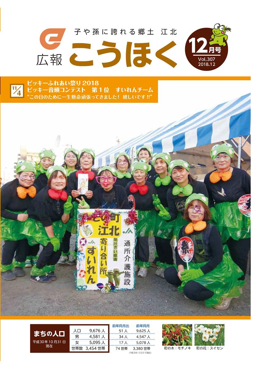 広報12月号表紙